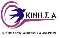 Λογότυπο ΚΙΝΗ.Σ.Α