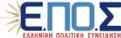 Ε.ΠΟ.Σ – Ελληνική Πολιτική Συνείδηση Λογότυπο