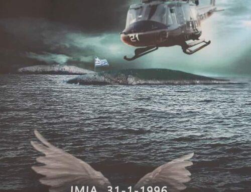 ΙΜΙΑ 31/01/1996  ΑΘΑΝΑΤΟΙ