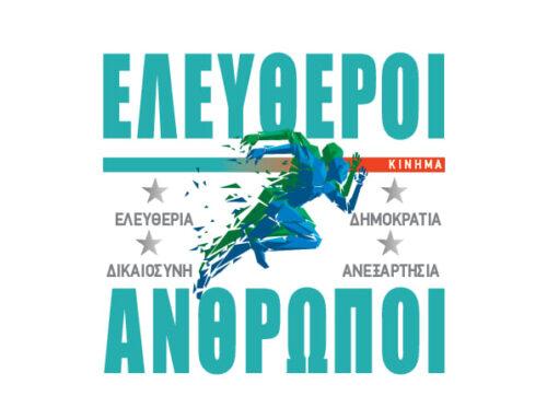 «ΚΙΝΗΜΑ ΕΛΕΥΘΕΡΟΙ ΑΝΘΡΩΠΟΙ»: Πολιτικό deal πίσω από την ταύτιση των αναπτυξιακών προγραμμάτων Νέας Δημοκρατίας και ΣΥΡΙΖΑ-ΠΣ