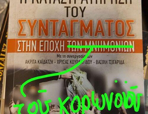 Κωνσταντίνος Βαθιώτης : Ο Μητσοτάκης είναι μια προδοτική μαριονέτα που οδηγεί την Ελλάδα στον όλεθρο